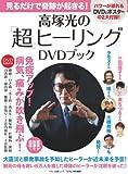 高塚光の「超」ヒーリングDVDブック (マキノ出版ムック)
