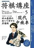 NHK 将棋講座 2016年 5月号 [雑誌] (NHKテキスト)