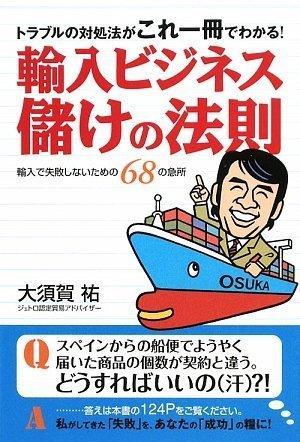 輸入ビジネス 儲けの法則 ―トラブルの対処法がこれ一冊でわかる!