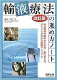 輸液療法の進め方ノート―体液管理の基本から手技・処方までのポイントがわかる