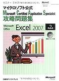 セミナーテキスト マイクロソフト公式 Microsoft Certified Application Specialist 攻略問題集 Microsoft Office Excel 2007 第2版 (セミナーテキストマイクロソフト公式)