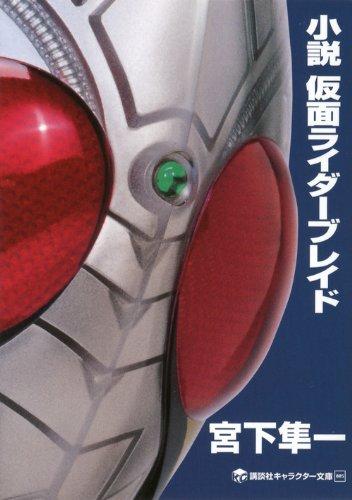 小説 仮面ライダーブレイド (講談社キャラクター文庫)