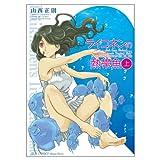 ライコネンの熱帯魚 完全版(上) (リュウコミックス)