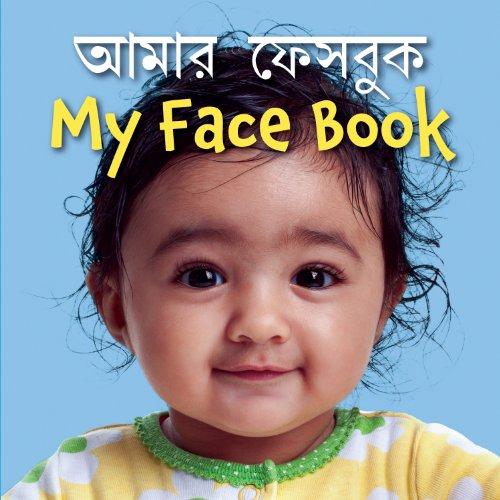 My-Face-Book-BengaliEnglish-Bengali-Edition