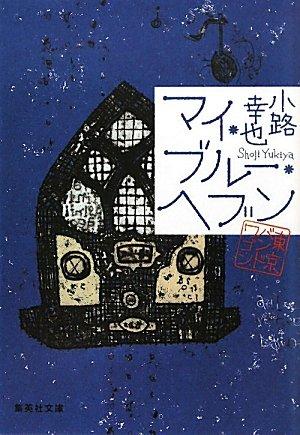 マイ・ブルー・ヘブン (4) 東京バンドワゴン