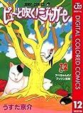 ピューと吹く!ジャガー カラー版 12 (ジャンプコミックスDIGITAL)