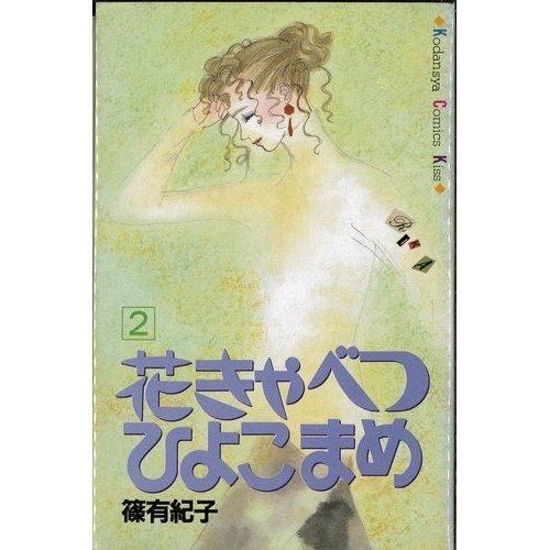 花きゃべつ ひよこまめ(2) (講談社コミックスキス (10巻))