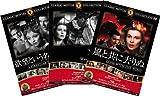 999名作映画DVD3枚パック 風と共に去りぬ/哀愁/欲望という名の電車 【DVD】HOP-007