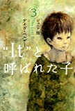"""""""It(それ)""""と呼ばれた子 ジュニア版〈3〉"""