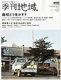 現代農業増刊 季刊地域第4号 2011年 02月号 [雑誌]