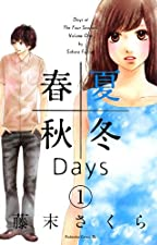 春夏秋冬Days(1) (BE LOVE KC)