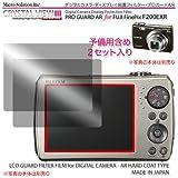デジカメ・ディスプレイ保護フィルター・プロガードAR for FUJI FinePix F200EXR / DCDPF-PGFUFPF200EXR
