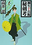 柳生十兵衛秘剣考 (創元推理文庫)