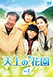 天上の花園 DVD-BOX1
