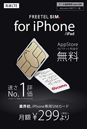 iPhone専用SIMカード「FREETEL SIM for iPhone/iPad」App Storeのパケット料金は無料!データ通信量も299円から使った分だけ10GBで2,470円