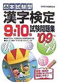 漢字検定9・10級試験問題集 2009年版 (2009) (本試験型)