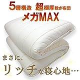 にゅー寝夢りっち(にゅーねむりっち)メガMAX 5層構造 超極厚 敷き布団 シングル プロファイルウレタン 体圧分散 S-MM-S-100×200