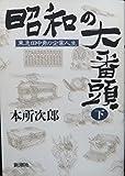 昭和の大番頭―東急田中勇の企業人生〈下〉