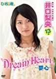Dream Heart~夢心井口梨央13歳[DVD]