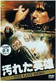 汚れた英雄 [DVD]