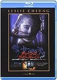 チャイニーズ・ゴースト・ストーリー[Blu-ray/ブルーレイ]