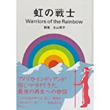 img - for Rainbow Warrior (1999) ISBN: 4872334795 [Japanese Import] book / textbook / text book