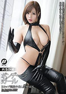 ボンデージガール Hカップ超絶中出し痙攣SEX 西条沙羅 BeFree [DVD]