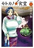 モトカノ☆食堂 : 1 (アクションコミックス)