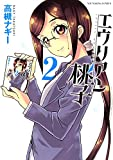 エウリアン桃子 (2)完結 (ヤングキングコミックス)