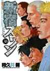 新宿スワン 第38巻