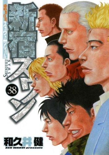 【新宿スワン感想】経験者が描くリアルなスカウト漫画