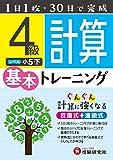小学 基本トレーニング 計算4級: 1日1枚・30日で完成 (小学基本トレーニング)