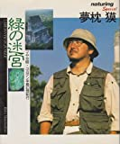 緑の迷宮—マヤ文明・ユカタン半島幻想紀行 (ネイチァリングスペシャル)