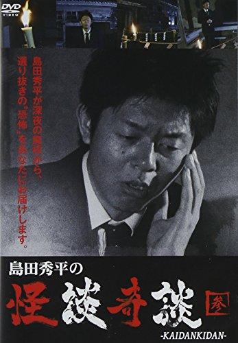 島田秀平の怪談奇談(参) [DVD]