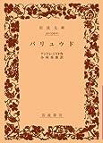 パリュウド (岩波文庫 赤 559-0)