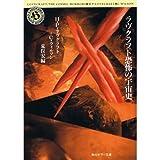 ラヴクラフト 恐怖の宇宙史 (角川ホラー文庫)