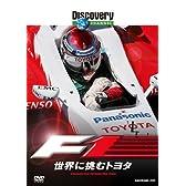 ディスカバリーチャンネル F1:世界に挑むトヨタ [DVD]