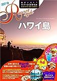 R02 地球の歩き方 リゾートスタイル ハワイ島 2017~2018 (地球の歩き方リゾートスタイル)