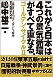 これから日本は4つの景気循環がすべて重なる。: ゴールデン・サイクルII