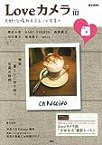 Loveカメラ Vol.10 [e-MOOK] (e-MOOK)