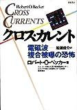 クロス・カレント—電磁波・複合被曝の恐怖