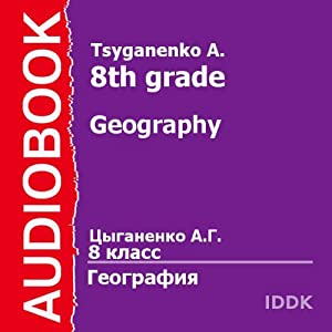 Geography for 8th Grade [Russian Edition] | [A. Tsyganenko]