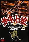 サーキットの狼II―モデナの剣 (38) (MCCコミックス)