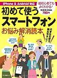 初めて使うスマートフォン お悩み解消読本 (マキノ出版ムック)