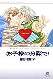 お子様の分際で / 桜川 園子 のシリーズ情報を見る