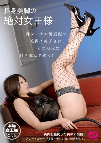 長身美脚の絶対女王様 MEGAMI [DVD]