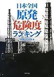 日本全国 原発危険度ランキング