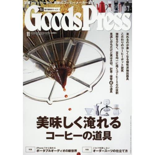 GOODS PRESS(グッズプレス) 2016年 11 月号 [雑誌]