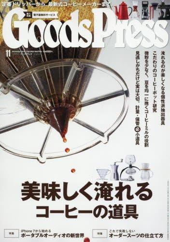 Goods Press 2016年11月号 大きい表紙画像