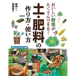 おいしい野菜がたくさんできる! 土・肥料の作り方・使い方 たのしい園芸 [Kindle版]